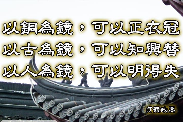 铜可以正衣冠_[原创]【词两首】 读 史 【原创文学】-凯迪社区